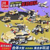店慶優惠兩天-組裝積木兒童反恐軍事部隊拼組裝益智積木玩具可變形合體男孩生日禮物