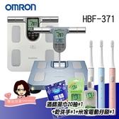 HBF-371+贈米家電動牙刷+乾洗手+酒精濕巾 OMRON體重體脂肪計HBF371時尚銀 醫妝世家