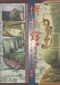 (二手書)博物館之營運與實務-以國立歷史博物館為例(叢刊23