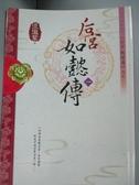 【書寶二手書T9/一般小說_KGC】後宮如懿傳(一)_流瀲紫