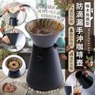 啄木鳥防滴漏手沖咖啡壺 防滴漏蓄水槽 陶瓷手沖壺 咖啡濾杯 滴濾式【YX0209】《約翰家庭百貨