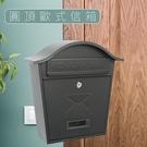 圓頂歐式信箱 郵件信箱 信件箱 郵筒 意見信箱 書報信箱 鑄鐵信箱【BL1029】Loxin