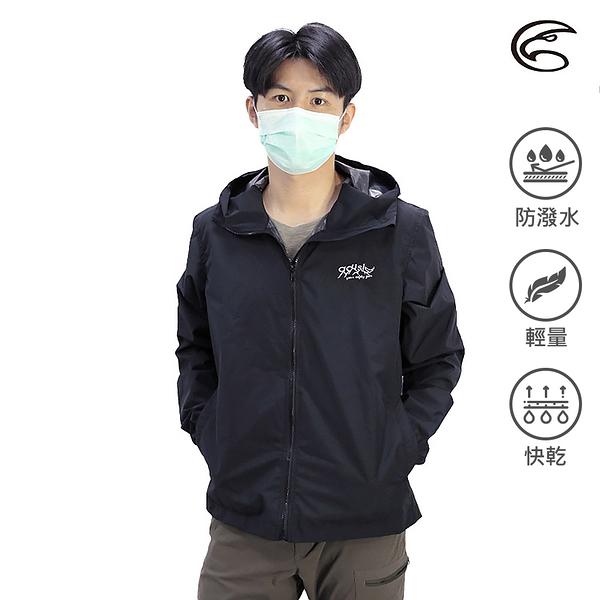 ADISI 中性款機能防護撥水連帽外套(面罩可拆) AJ2191003 (S-XL) / 台灣製造 防疫 防護衣 防潑水 醫院
