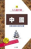 (二手書)中國:全境9區域55城市全覽