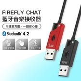 TUNAI Firefly Chat 藍牙音樂 接收器 藍牙4.2 車用 家用 多人連線 一鍵接聽