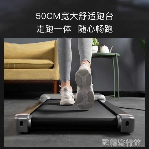 C5平板走步機家用款小型室內超靜音電動跑步機健身器材 歐韓