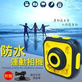 【銷量第一!零差評→水/陸兩用防水運動相機】130萬畫素 水中攝影 浮淺 潛水 戲水 相機