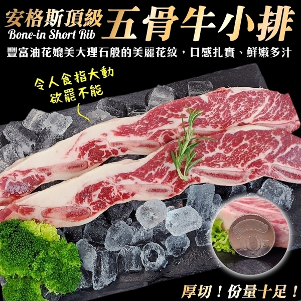 【WANG-全省免運】美國安格斯五骨牛小排X1(250克±10%/條)