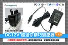 監視器 DC12V 1安培 小巧變壓器 可併列使用不佔空間 台灣監控大廠指定使用 監視器 台灣安防