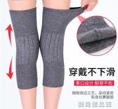 羊絨護膝保暖老寒腿中老年人專用男女士冬季加厚防寒羊毛護腿關節  酷男精品館