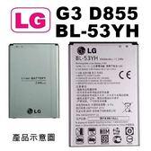 【LG-樂金】LG BL-53YH 原廠電池 LG G3 D855 專用電池 G3/D855 原廠電池【平行輸入-簡易包裝】附發票