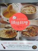【書寶二手書T1/餐飲_ZFA】意想不到?鍋燒料理:從蒸烤、燉煮、熱炒到焗烤…_鄭景志