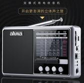 ahma 010新款收音機老人播放器全波段插卡半導體便攜式可充電老年復古衛星廣播mp3小型調頻隨身聽