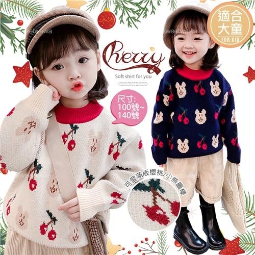 大童可~禦寒保暖~韓版櫻桃小熊針織衫加厚長袖上衣-2色(300869)【水娃娃時尚童裝】