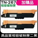 Hsp TN-267 黑 相容碳粉匣 二支