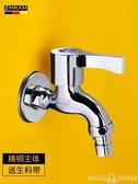 水龍頭全銅洗衣機水龍頭專用單冷加長家用拖把池雙頭雙用4/6分一進二出 BASIC HOME