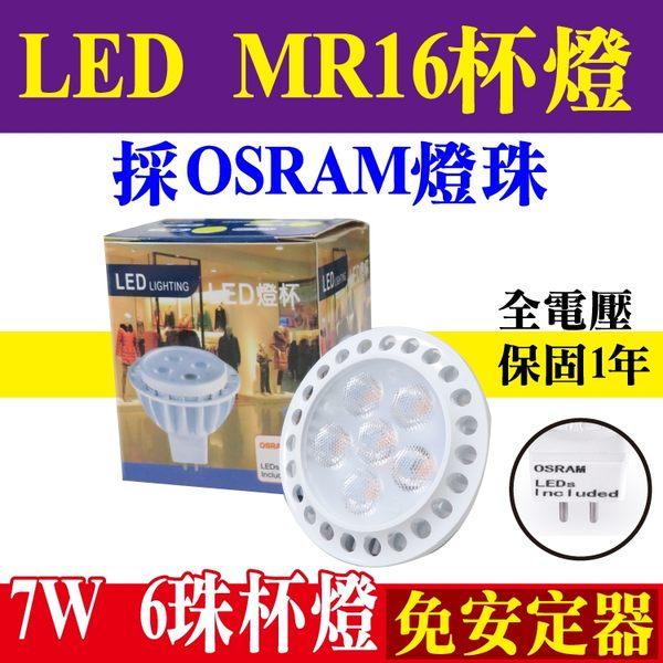 歐司朗OSRAM燈珠- 7W MR16 LED杯燈 MR16杯燈 免安定器 含稅【奇亮科技】軌道燈投射燈崁燈盒燈