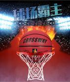 【軟皮質感】籃球七號成人學生比賽室外真皮牛皮手感      提拉米蘇