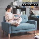 居家 沙發 沙發椅 北歐【Y0315】雅思本簡約系雙人沙發(三色)  完美主義