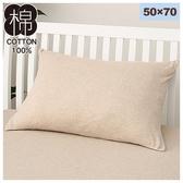 針織純棉枕套4 BE 50×70 NITORI宜得利家居