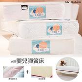 【品樂生活】A款嬰兒彈簧床 58x118x14cm EDO 愛多床墊 手工床 嬰兒床墊 透氣 台灣製造 草蓆 乳膠床