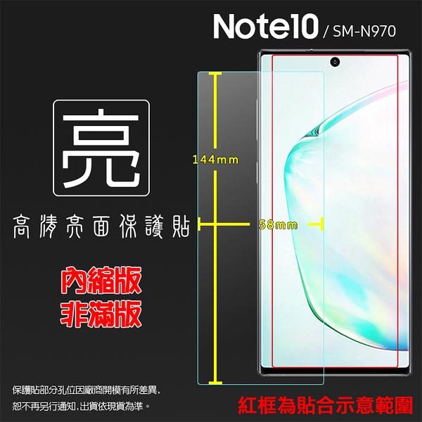 ◆亮面螢幕保護貼 SAMSUNG三星 Note10 SM-N9700 / Note10+ Note10 Plus SM-N9750 保護貼 軟性 亮貼 亮面貼 保護膜