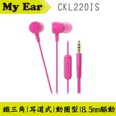 現貨 鐵三角 ATH-CKL220is 粉紅色 耳道式耳機 支援 android 麥克風 | My Ear 耳機專賣店