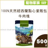 寵物家族-100%天然紐西蘭點心量販包-牛肉塊500g