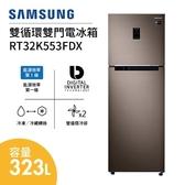 (基本安裝+24期0利率) SAMSUNG 三星323公升 雙循環雙門電冰箱 RT32K553FDX