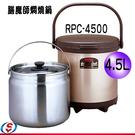 【信源電器】4.5公升【膳魔師燜燒鍋】RPC-4500/RPC4500〈家用/外出兩用〉