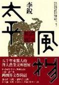 書太平風物:農具系列小說展覽
