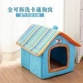 寵物窩小狗狗窩四季可拆洗泰迪比熊小型犬狗房子寵物用品貓窩別墅 【PINKQ】
