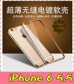【萌萌噠】iPhone 6 / 6S Plus (5.5吋) 還原真機之美 電鍍邊框透明奢華軟殼 超薄全包防摔款 手機殼