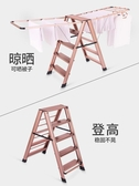 梯子家用多 兩用晾衣架落地摺疊室內鋁合金加厚陽臺翼型人字梯ATF 魔法鞋櫃