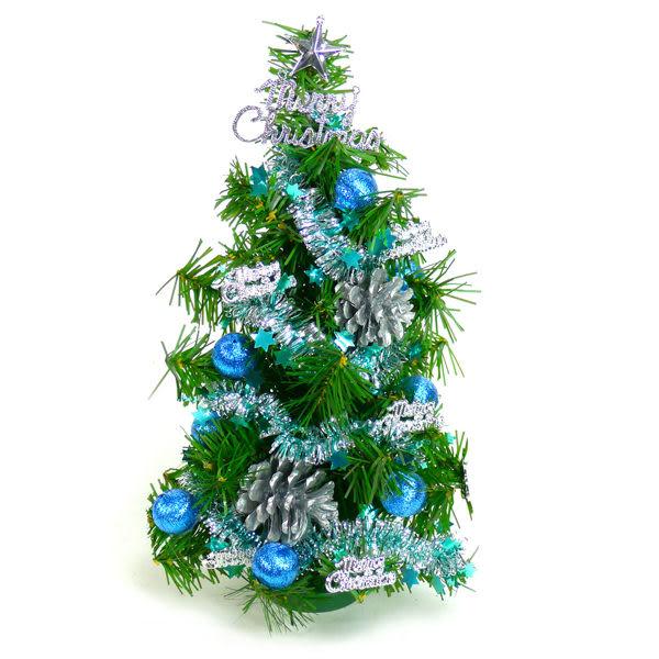【摩達客】台灣製迷你1呎/1尺(30cm)裝飾聖誕樹(藍銀色系/免組裝)