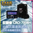【真黃金眼】征服者 CRO-7008H GPS全頻雷達測速器 最新款7彩LED觸控螢幕 另南極星 掃描者
