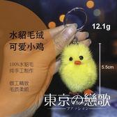 小雞鈴鐺編織繩毛絨鑰匙圈 東京戀歌