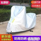 踏板摩托車車罩電動車電瓶車防曬防雨罩防塵防霜雪加厚125車套罩 NMS名購新品