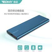 [哈GAME族]免運費 可刷卡 佐邁 HD6100 M.2(NVMe) PCI-E SSD to USB3.1 Gen2 硬碟外接盒 三色