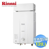 林內 Rinnai 12公升屋外型防風熱水器 RU-A1221RF