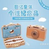 乳牙盒牙齒盒寶寶胎毛牙齒兒童木質換牙盒相機乳牙【免運】