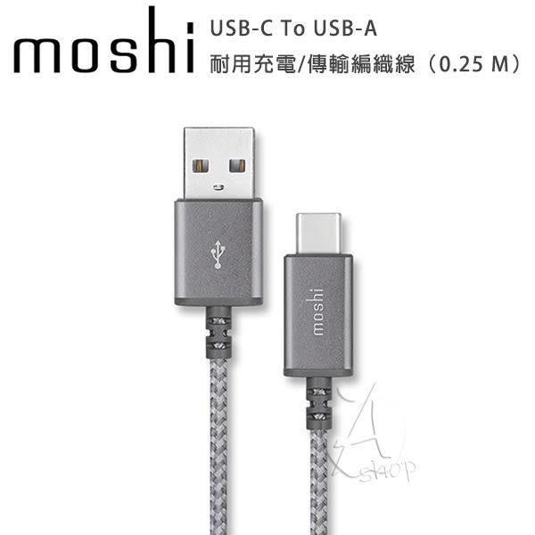 【A Shop】Moshi Integra™ 強韌 USB-C To USB-A 耐用充電/傳輸編織線(0.25 M)