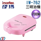【新莊信源】700W【日本伊瑪imarflex 三明治機】IW-762 / IW762