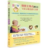 BLW寶寶主導式離乳法全彩示範食譜大公開:99道成長食譜,讓寶寶透過自己的手盡情