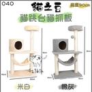 貓之豆[040貓跳台貓抓板,米色/銀灰,高度90cm](免運)