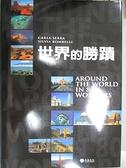 【書寶二手書T9/地理_FGD】世界的勝蹟_Carla Serra