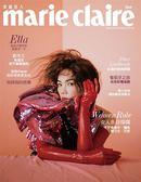 美麗佳人 Marie Claire Taiwan 10月號/2019 第318期