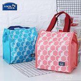 韓國樂扣樂扣保鮮盒便當袋手提袋子便當包加厚保溫包午餐帶飯包『潮流世家』