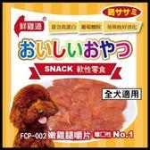 *WANG*【FCP-002】台灣鮮雞道-軟性零食《嫩雞腿嚼片》100g