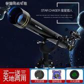天文望遠鏡 天文天望遠鏡 高倍 高清 10000倍 專業 深空 成人太空望遠鏡觀星YXS 夢露時尚女裝